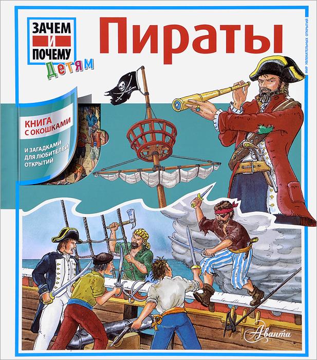 Пираты. Книга с окошками