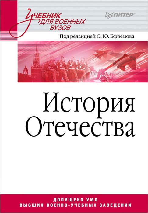 История Отечества. Учебник