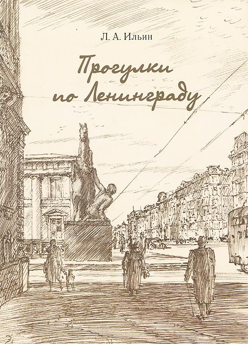 Л. А. Ильин Прогулки по Ленинграду