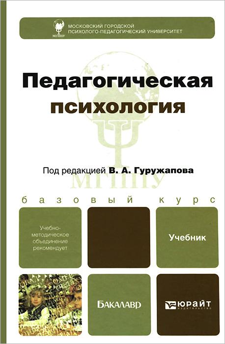 Педагогическая психология. Базовый курс. Учебник