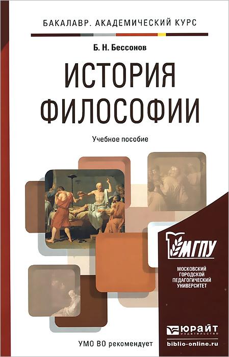 История философии. Учебное пособие