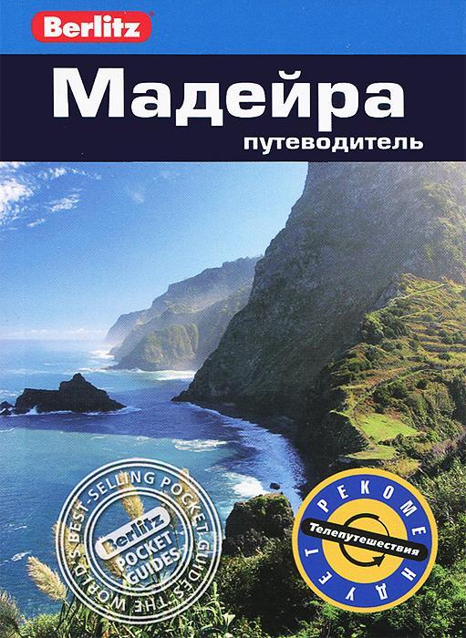 Мадейра. Путеводитель. Нейл Шлехт