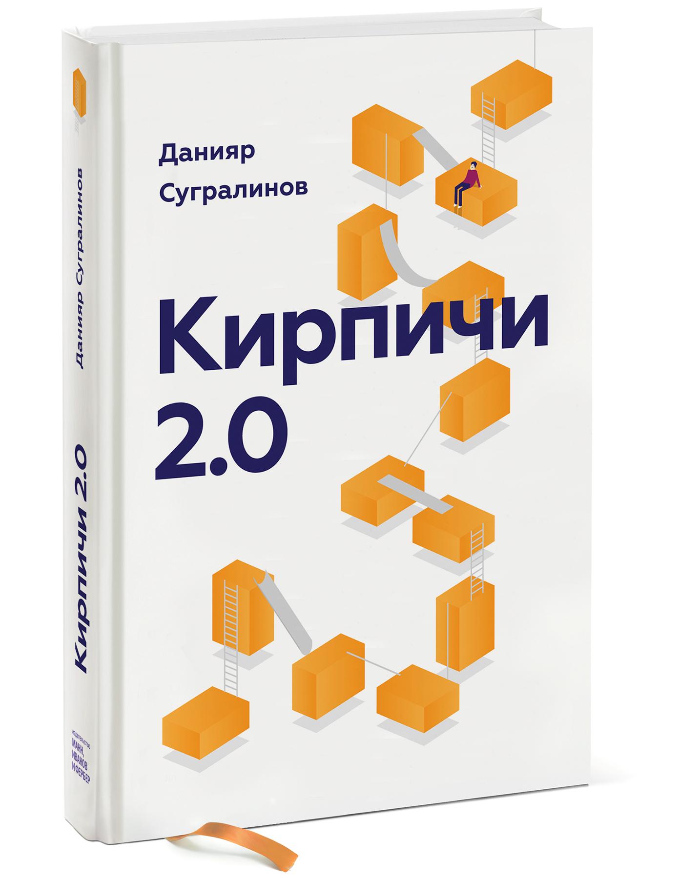 Кирпичи 2. 0