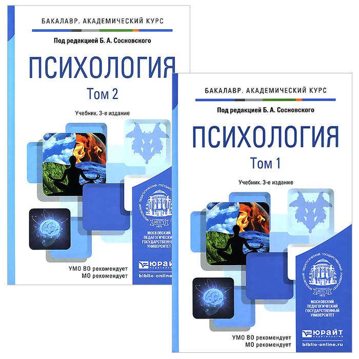 Психология. Учебник. В 2 томах (комплект из 2 книг)