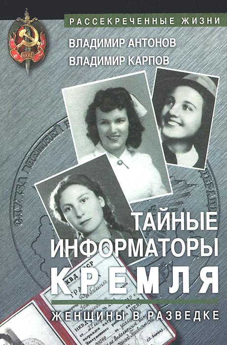 Тайные информаторы Кремля. Женщины в разведке