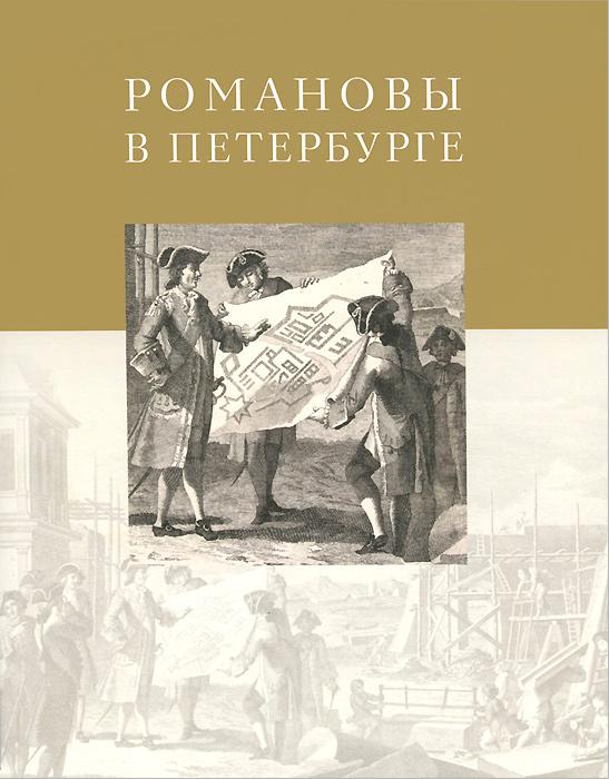 Романовы в Петербурге. Альбом-каталог