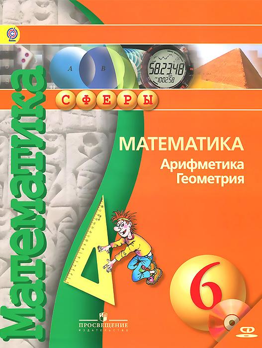 Математика. Арифметика. Геометрия. 6 класс. Учебник (+ CD-ROM)12296407Данный учебник продолжает линию учебно-методических комплексов СФЕРЫ по математике. Издание подготовлено в соответствии с Федеральным государственным образовательным стандартом основного общего образования и освещает вопросы курса математики 6 класса. Содержательно материал учебника направлен на продолжение формирования центральных математических понятий (число, величина, геометрическая фигура), обеспечивающих преемственность и перспективность математического образования школьников. При его создании использованы концептуальные идеи учебника Математика, 6 под редакцией Г.В.Дорофеева и И.Ф.Шарыгина. Главными особенностями данного учебника являются: фиксированный в тематических разворотах формат, лаконичность и жесткая структурированность текста, разнообразный иллюстративный ряд. Использование электронного приложения к учебнику позволит значительно расширить информацию (текстовую и визуальную) и научиться применять ее при решении разнообразных математических задач.