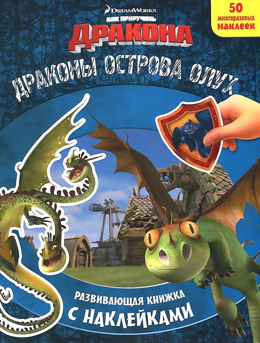Как приручить дракона. Драконы острова Олух. Развивающая книжка с наклейками