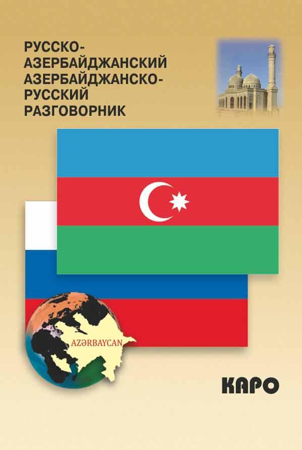 Русско-азербайджанский азербайджанско-русский разговорник