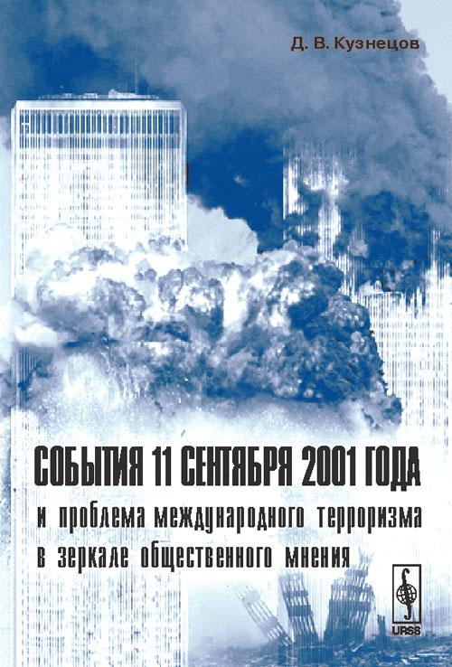 События 11 сентября 2001 года и проблема международного терроризма в зеркале общественного мнения