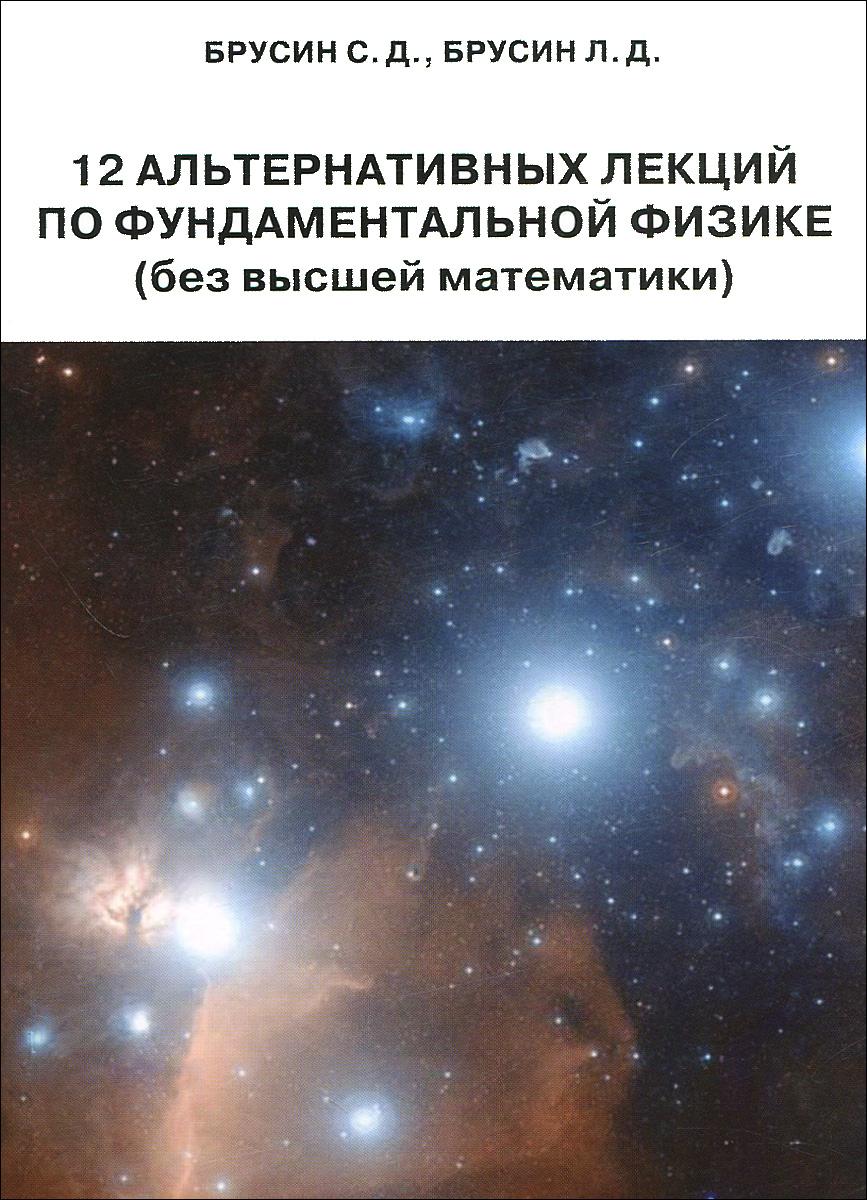 12 альтернативных лекций по фундаментальной физике (без высшей математики)