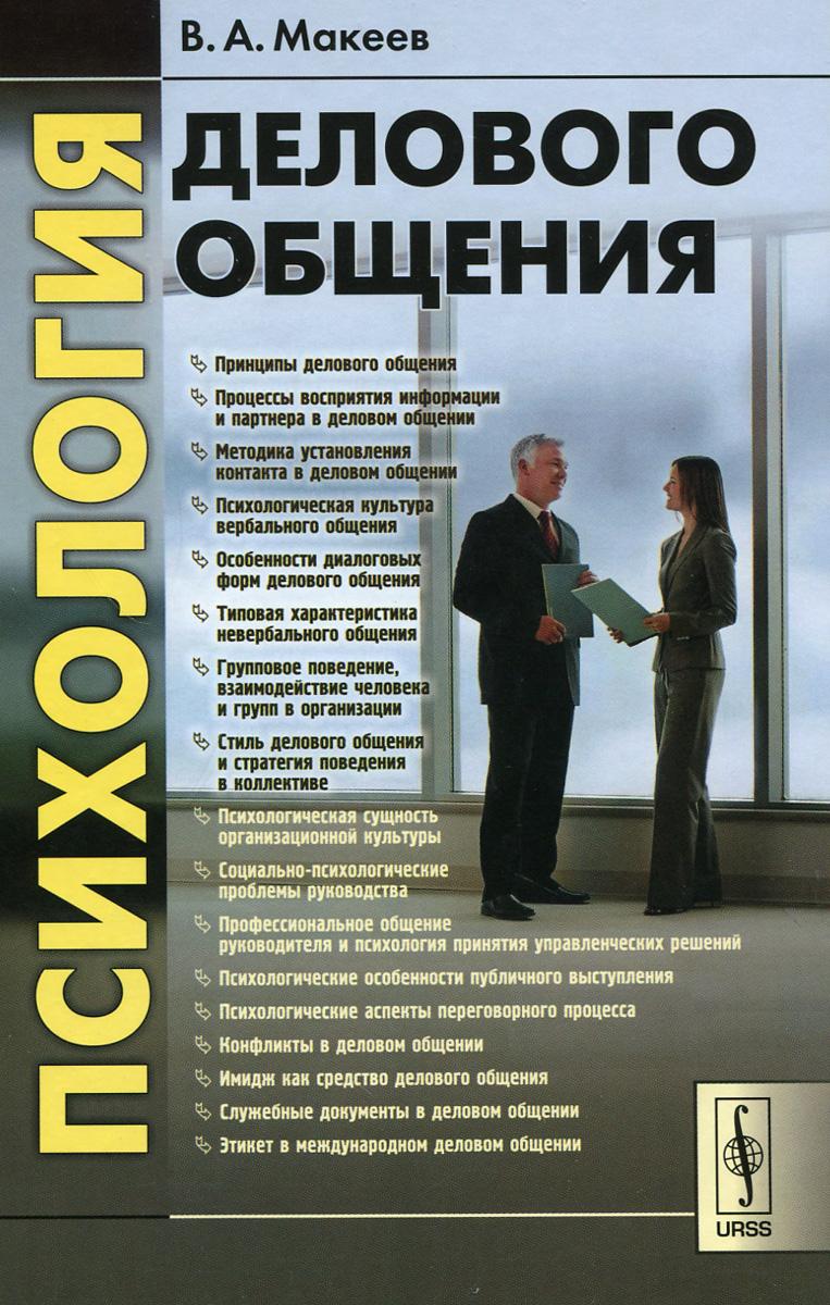 Психология делового общения. Учебное пособие