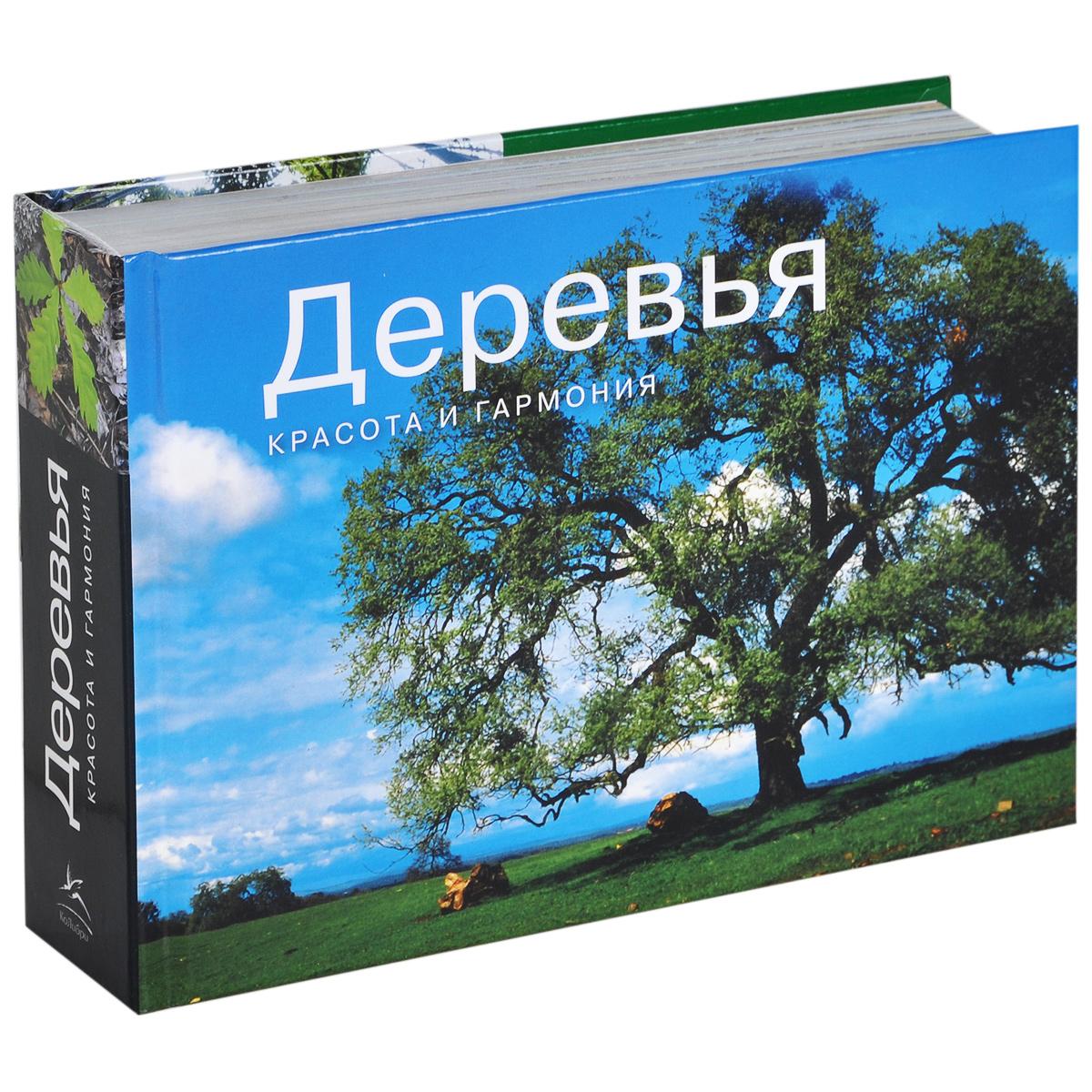 Деревья. Красота и гармония. Фотоальбом ( 978-5-389-05627-5 )