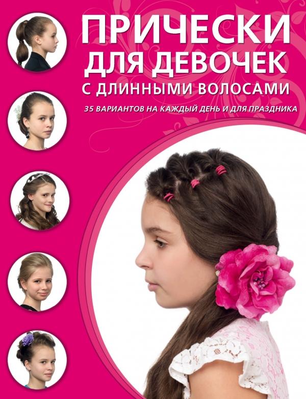 Прически для девочек с длинными волосами ( 978-5-699-74594-4 )