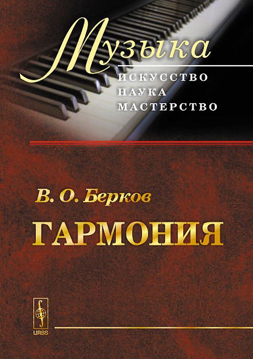 Гармония. Учебник