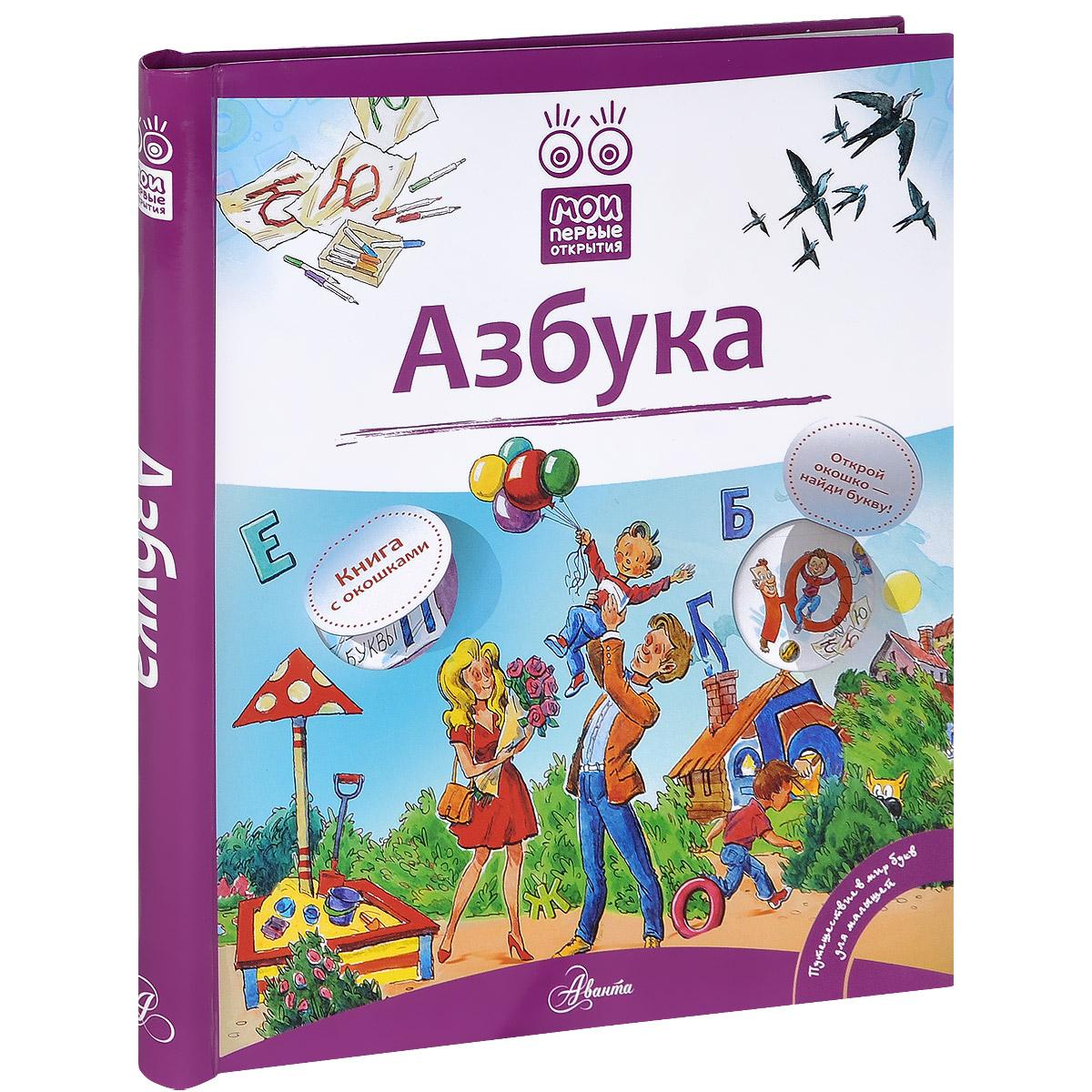 Азбука. Книга с окошками