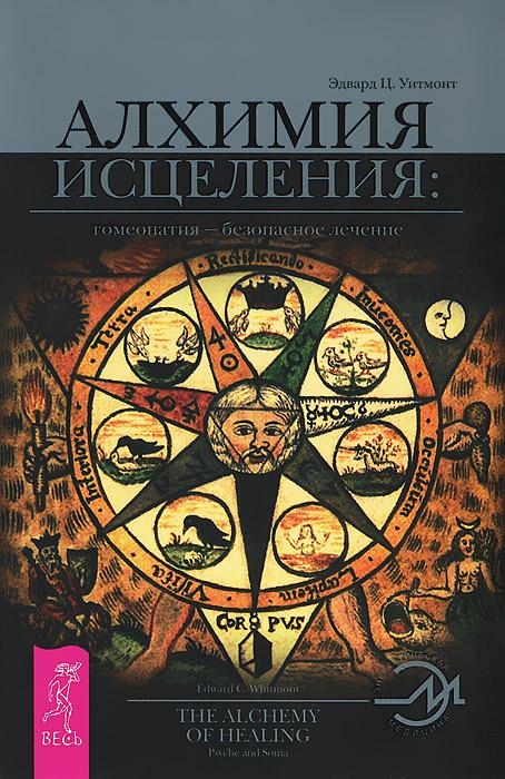 Тайны русских знахарей. Алхимия исцеления. Уникальный лечебник врача-гомеопата (комплект из 3 книг)