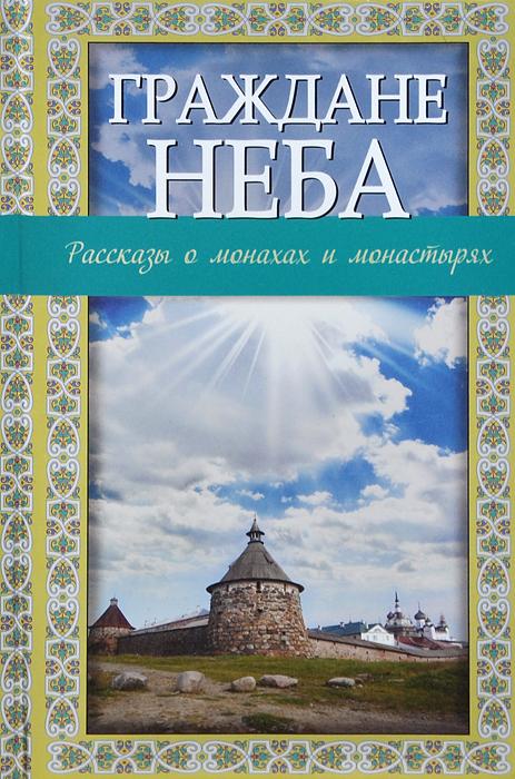 Граждане неба. Рассказы о монахах и монастырях