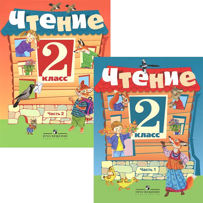 Чтение. 2 класс. Учебник. В 2 частях. Части 1, 2 (комплект из 2 книг)