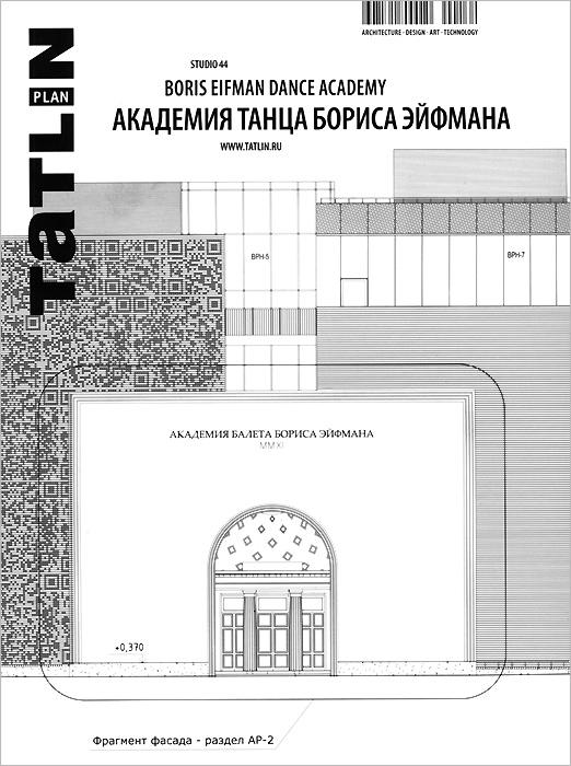 Tatlin Plan,№ 2(15)134, 2014