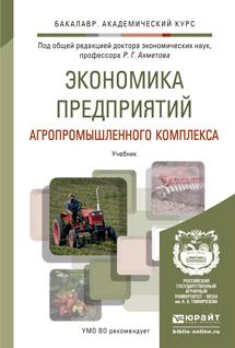 Экономика предприятий агропромышленного комплекса. Учебник