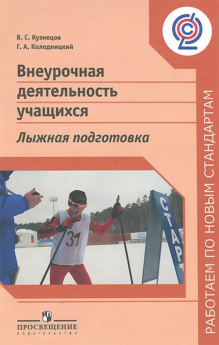 Внеурочная деятельность учащихся. Лыжная подготовка. Пособие для учителей и методистов
