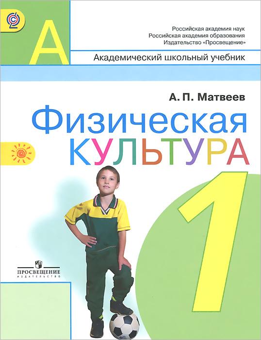 Физическая культура. 1 класс. Учебник