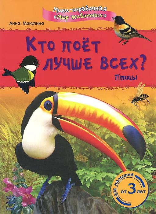 Кто поет лучше всех? Птицы