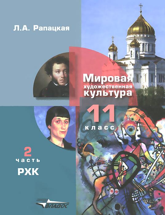 Мировая художественная культура. 11 класс. Учебник. В 2 частях. Часть 2. РХК