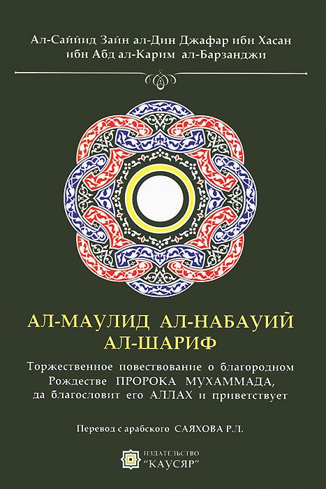 Ал-Маулид ал-набауий ал-шариф. Торжественное повествование о благородном Рождестве Пророка Мухаммада, да благословит его Аллах и приветствует