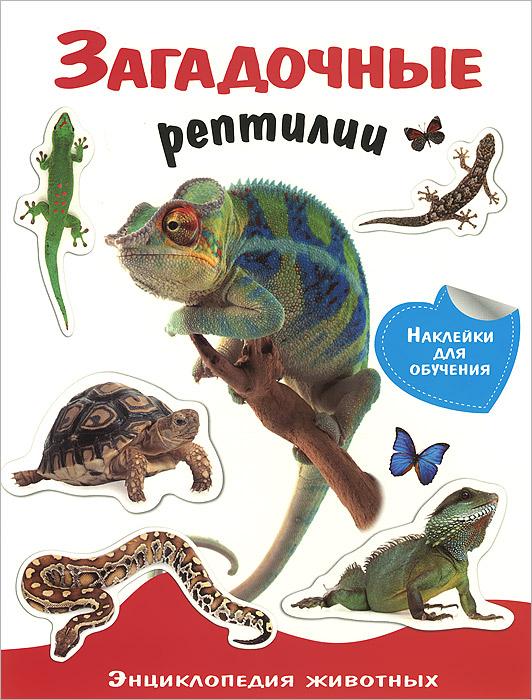 Загадочные рептилии (+ наклейки)
