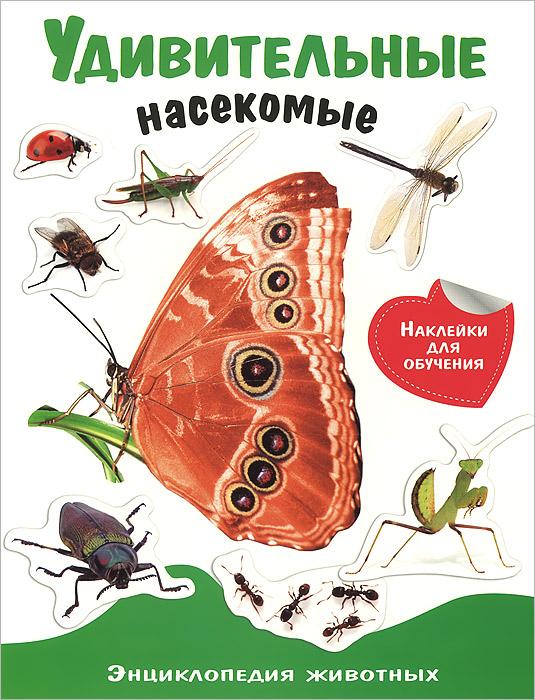 Удивительные насекомые (+ наклейки)