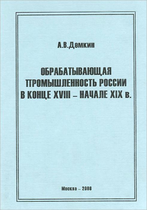 Обрабатывающая промышленность России в конце XVIII - начале XIX веков