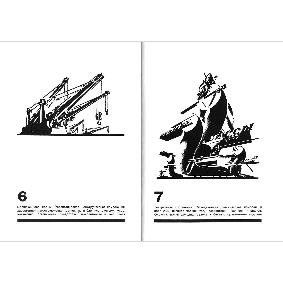 Конструкция архитектурных и машинных форм