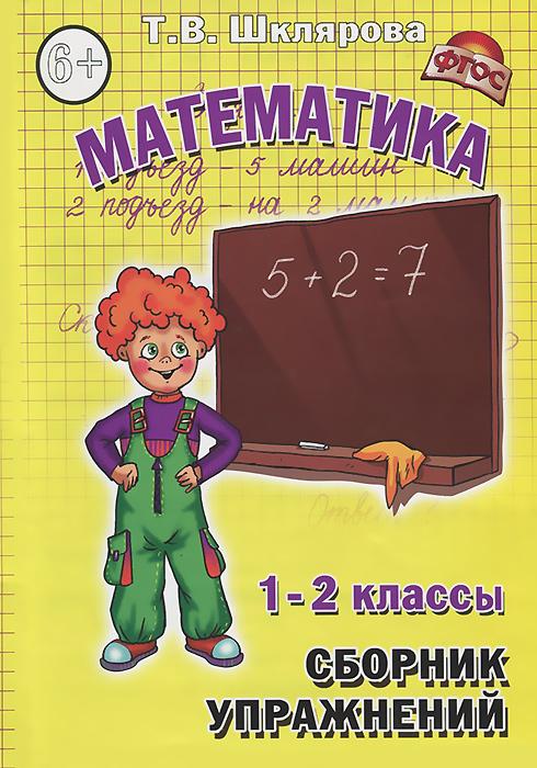 Математика. 1-2 классы. Сборник упражнений12296407Сборник содержит разнообразный материал, позволяющий развить мелкую моторику пальцев рук, научит малышей ориентироваться в тетради, а также отработать все типы задач, примеров, уравнений и преобразований, которые должны уметь решать дети 6-7 лет. Материал в сборнике расположен по темам и соответствует программе по математике для общеобразовательных учебных заведений. Книга предназначена для учащихся 1-го и 2-го классов. Пособие является частью учебного комплекта по математике. В комплект входят: Сборник упражнений по математике, Устный счёт и три вида самостоятельных работ - Попробуй реши! (примеры, уравнения, неравенства, преобразования) и Реши задачу!, Измеряй и вычисляй! (геометрический материал). В конце сборника даны обобщающие и систематизирующие знания теоретические вопросы и тестовые задания по всем темам, изучаемым в 1-2-м классах.