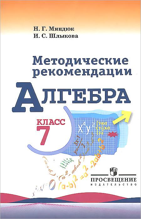 Алгебра. 7 класс. Методические рекомендации