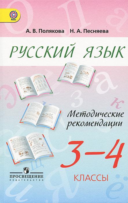 Русский язык. 3-4 классы. Методические рекомендации
