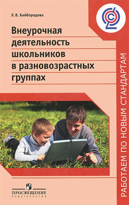 Внеурочная деятельность школьников в разновозрастных группах
