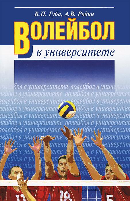 Волейбол в университете. Учебное пособие