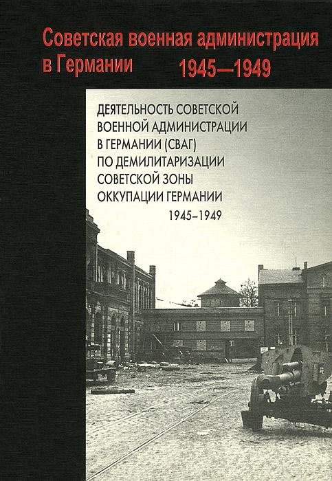 Деятельность Советской военной администрации в Германии (СВАГ) по демилитаризации Советской зоны оккуппации германии. 1945-1949