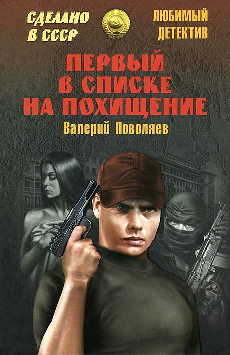 Валерий Поволяев Первый в списке на похищение