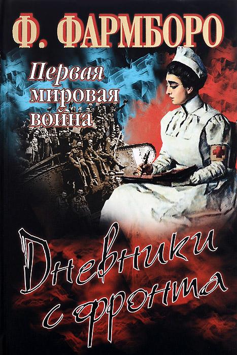 Первая мировая война. Дневники с фронта. Ф. Фармборо