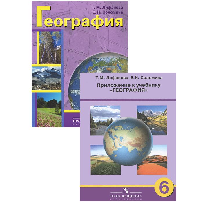География. 6 класс. Учебник (+ приложение)