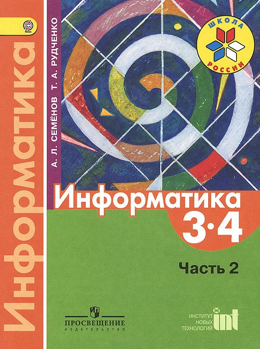 Информатика. 3-4 классы. Учебник. В 3 частях. Часть 2