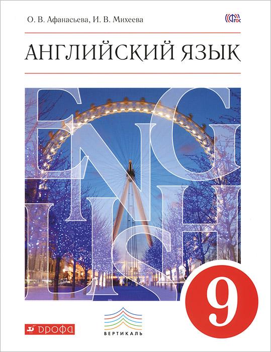 Английский язык. 9 класс. Учебник (+ CD-ROM)