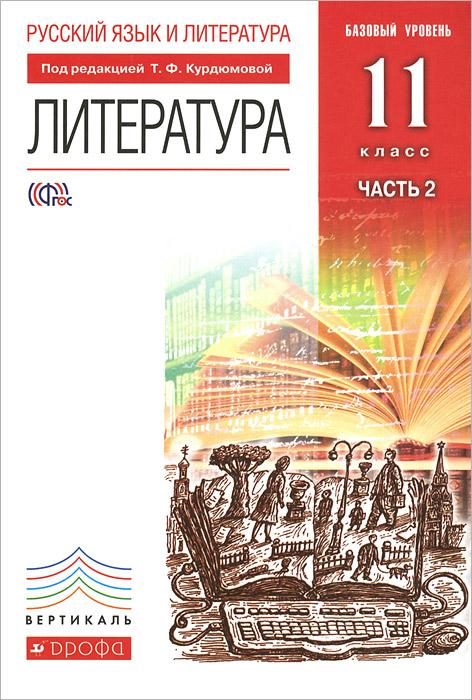 Литература. 11 класс. Базовый уровень. Учебник. В 2 частях. Часть 2