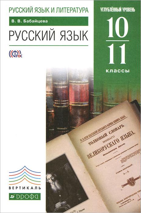 Русский язык. 10-11 классы. Углубленный уровень. Учебник
