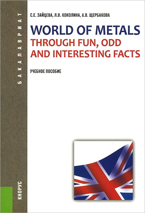 World of Metals Through Fun, Odd and Interesting Facts. Учебное пособие