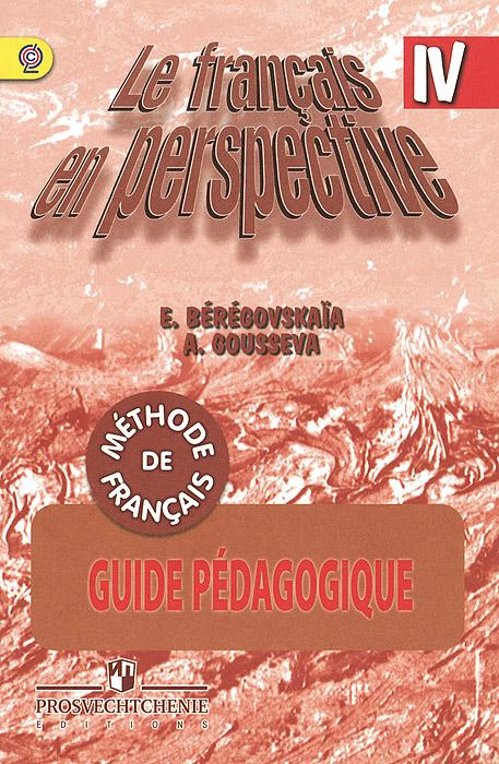 Le francais en perspective 4: Guide pedagogique / Французский язык. 4 класс. Книга для учителя