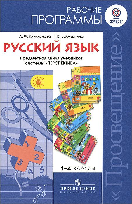 Русский язык. 1-4 классы. Рабочие программы. Предметная линия учебников системы
